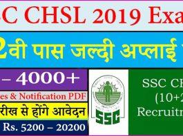 ssc chsl notification 2019