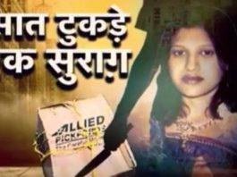 girl murder in sarita vihar